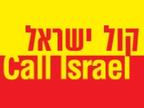 Call Israel reviews