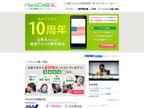 アメリカ携帯電話 ハナセル HanaCell reviews